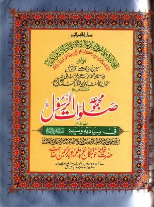 Download majmua salat ul rasool 8 th pdf book